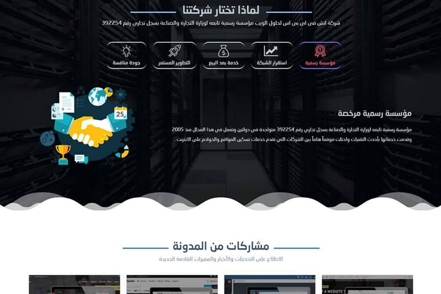 موقع شركة استضافة كارمن جاهز للبيع موقع استضافة