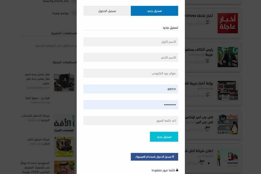 موقع دليل مواقع ومشاركات جاهز للبيع دليل مواقع ومشاركات