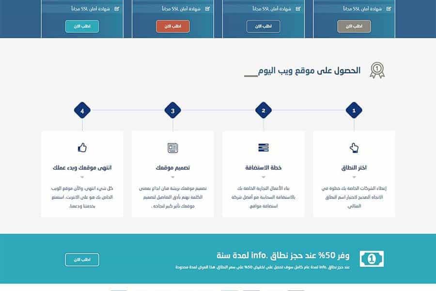 موقع شركة استضافة نردين جاهز للبيع موقع استضافة