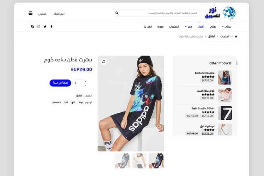 موقع شركة نور للتسويق جاهز للبيع للتجارة الإلكترونية