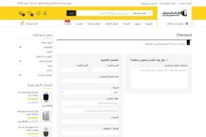 موقع متجر الكتروني جاهز للبيع