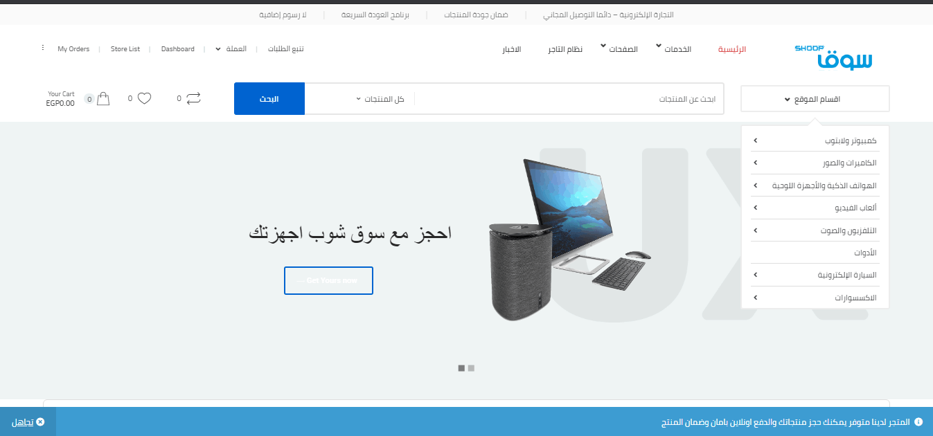 موقع كامل متجر الالكتروني سوق شوب