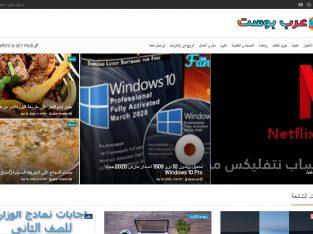 موقع عرب بوست للبيع خاص بكتابة المقالات