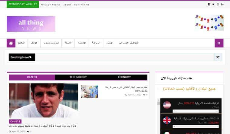 موقع أخباري للبيع allthing.info