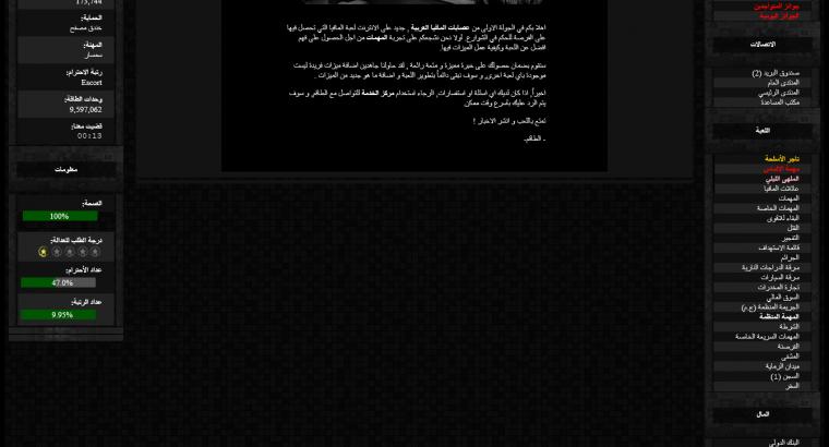 Screenshot_2020-05-21 عصابات الشوارع العربية – Gangs Of Streets الرئيسية