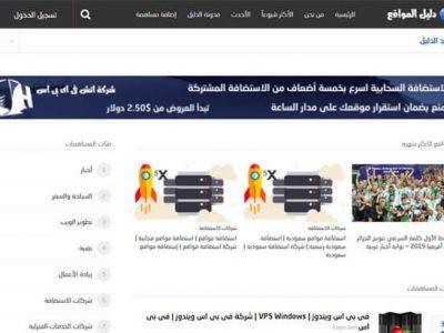موقع دليل المواقع العربية للبيع جاهز