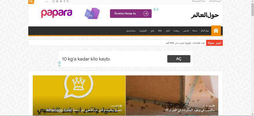 موقع حول العالم العربية