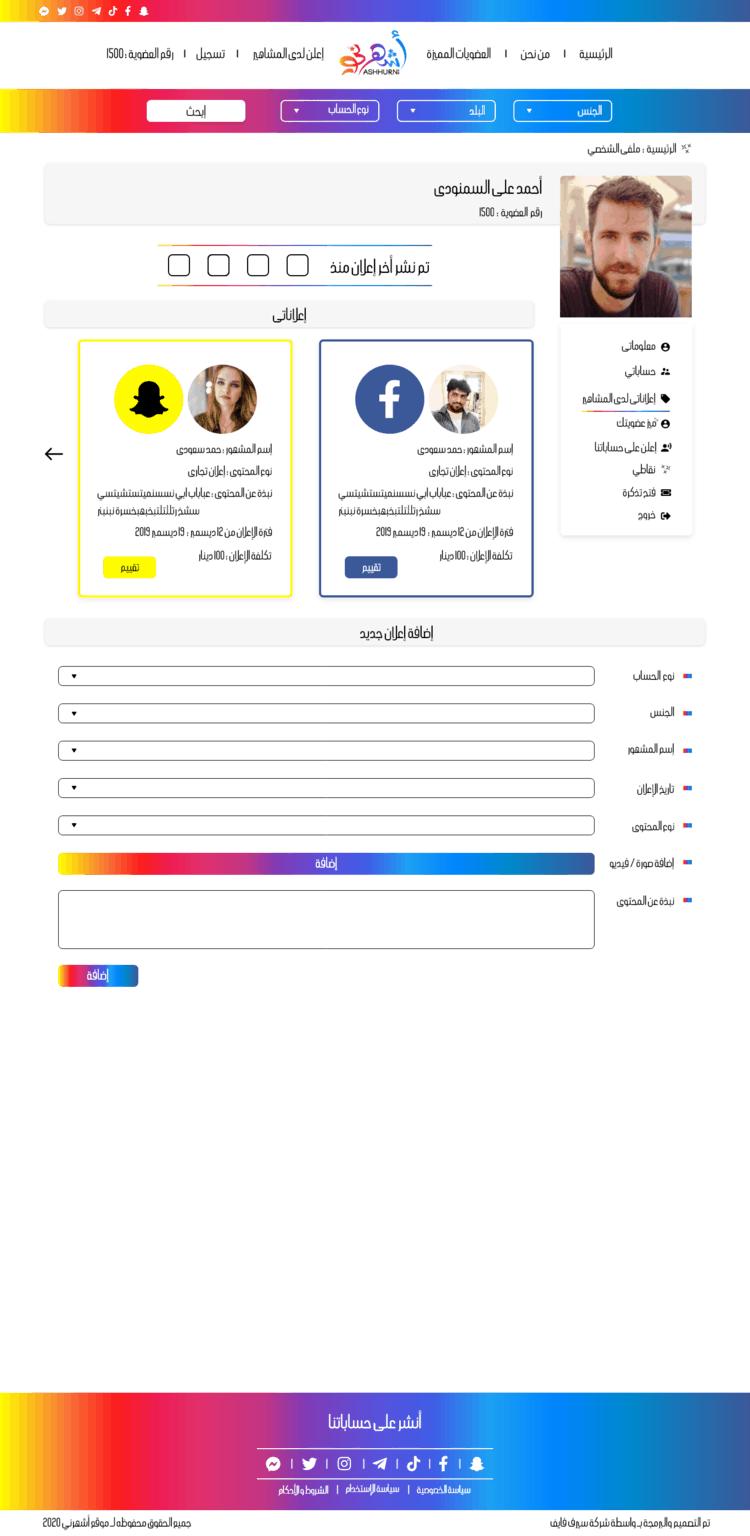 موقع تبادل اضافات لحسابات التواصل الاجتماعي