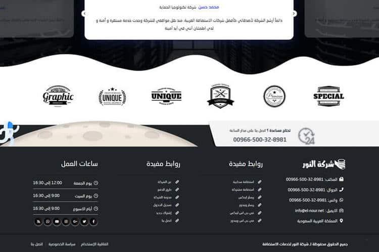 شركة استضافة للبيع شركة النور لحلول الويب