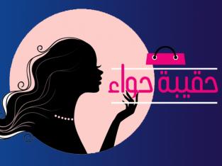 مدونه حقيبة حواء تعليميه ربحيه لكل مايخص المرأه