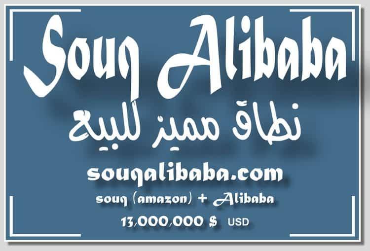 نطاق سوق علي بابا للبيع