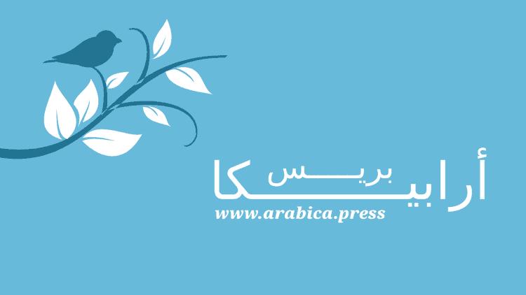 نطاق الجريدة الإخبارية ( www.arabica.press ) للبيع