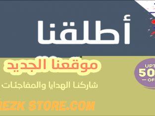 موقع تسوق للبيع