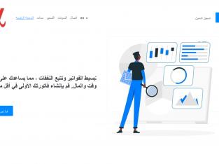 موقع خاص بتقديم خدمة الفواتير للمحلات التجارية