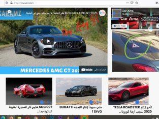 موقع كار أمز لأخبار السيارات وعالم السرعة والترفيه