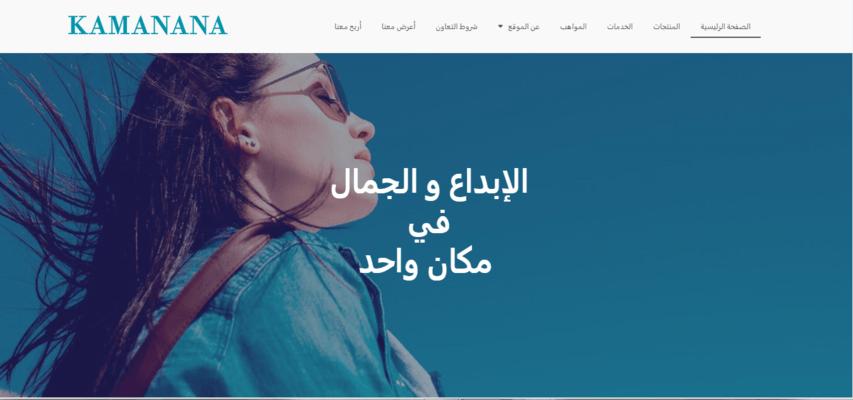 موقع ووكومرس للتجارة الالكترونية