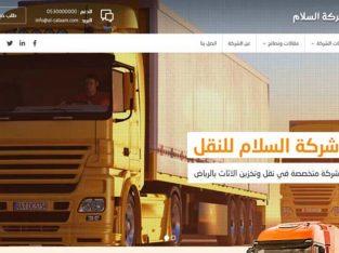 شركة السلام للنقل للبيع