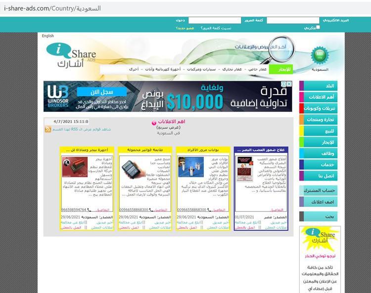 للبيع موقع أعلانات مبوبة لكل الدول العربية -ذو حركة جيدة