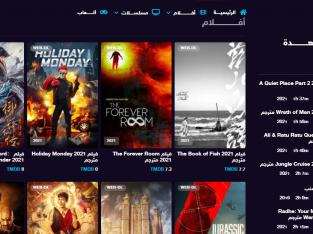 بيع موقع لمشاهدة احدث الافلام والمسلسلات