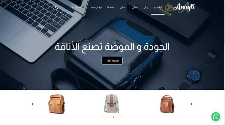 موقع anaqtishop.com للبيع
